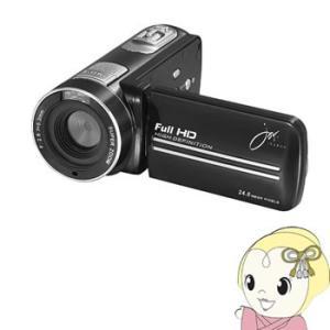 【あすつく】【在庫僅少】JOY-F9IRBK ジョワイユ 24メガピクセル ナイトモード搭載 Full HD デジタルムービーカメラ