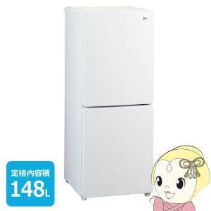 JR-NF148A-W ハイアール 2ドア冷凍冷蔵庫148L...