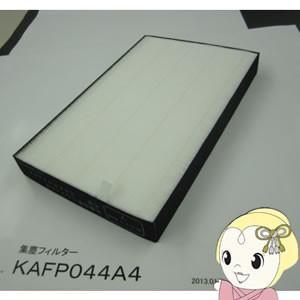 ダイキン 空気清浄機用 集じんフィルター(枠付) KAFP044A4|gioncard