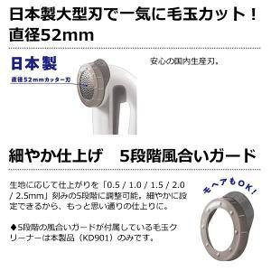 KD901-W テスコム 毛玉クリーナー 毛だまトレタ 日本製大型刃 充電交流両用/srm|gioncard|02
