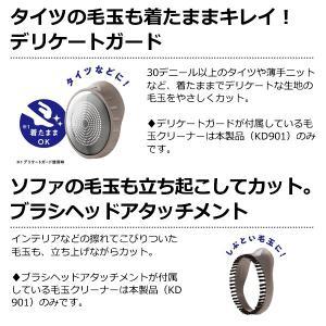 KD901-W テスコム 毛玉クリーナー 毛だまトレタ 日本製大型刃 充電交流両用/srm|gioncard|03
