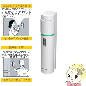【備えておきたい防災グッズ】 KFL-124-W 東芝 LED常備灯 (単1形×2本)|gioncard