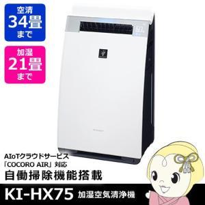 在庫僅少 KI-HX75-W シャープ プラズマクラスター25000加湿空気清浄機 ホワイト系「花粉モード」「PM2.5対応」「HEPAフィルター]/srm|gioncard