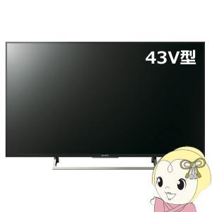 KJ-43X8000E-B ソニー デジタルハイビジョン液晶テレビ43V型 X8000Eシリーズ ブラック|gioncard