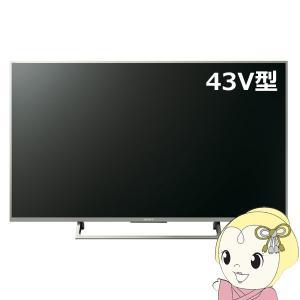 KJ-43X8000E-S ソニー デジタルハイビジョン液晶テレビ43V型 X8000Eシリーズ ウォームシルバー|gioncard