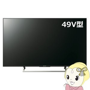 KJ-49X8000E-B ソニー デジタルハイビジョン液晶テレビ49V型 X8000Eシリーズ ブラック|gioncard