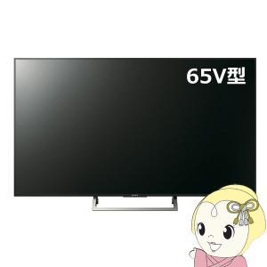 KJ-65X8500E ソニー デジタルハイビジョン液晶テレビ65V型 X8500Eシリーズ HDR信号対応|gioncard