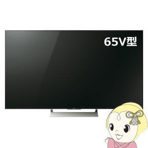 KJ-65X9000E ソニー デジタルハイビジョン液晶テレビ65V型 X9000Eシリーズ HDRリマスター|gioncard