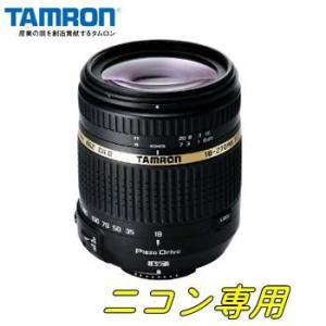 タムロン 高倍率ズームレンズ ニコンFマウント系 18-270mm F/3.5-6.3 Di II VC PZD (Model B008) [ニコン用]
