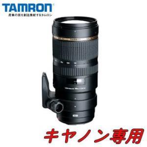 タムロン 大口径望遠ズームレンズ キヤノンEFマウント系 SP 70-200mm F/2.8 Di VC USD (Model A009) [キヤノン用]