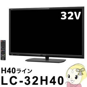 【あすつく】【在庫僅少】LC-32H40 シャープ 32V型 液晶テレビ AQUOS H40ライン|gioncard