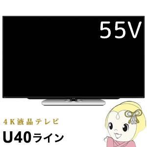 LC-55U40 シャープ 55型 4K液晶テレビ AQUOS U40ライン