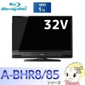 LCD-A32BHR85 三菱 32V型 液晶テレビ 2番組同時録画 ブルーレイレコーダー HDD 1TB 内蔵|gioncard
