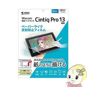 サンワサプライ Wacom ペンタブレット Cintiq Pro 13 用 ペーパーライク 反射防止...