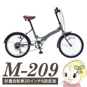 【メーカー直送】 M-209-GR マイパラス 折りたたみ自転車 20インチ 6段変速 アイビーグリーン gioncard