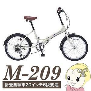 【メーカー直送】 M-209-IV マイパラス 折りたたみ自転車 20インチ 6段変速 アイボリー gioncard