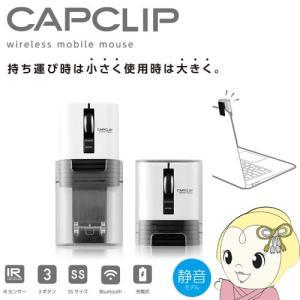 M-CC2BRSWH エレコム Bluetooth ワイヤレスマウス「CAPCLIP」|gioncard