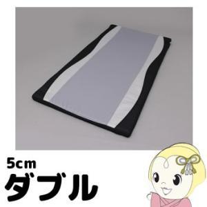 ■【メーカー直送】アイリスオーヤマ [ダブル]ハイキューブマットレス5cm MAT5-D|gioncard