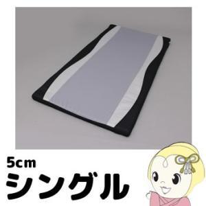 ■【メーカー直送】アイリスオーヤマ [シングル]ハイキューブマットレス5cm MAT5-S|gioncard
