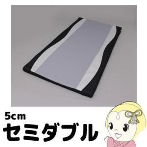 ■【メーカー直送】アイリスオーヤマ [セミダブル]ハイキューブマットレス5cm MAT5-SD|gioncard