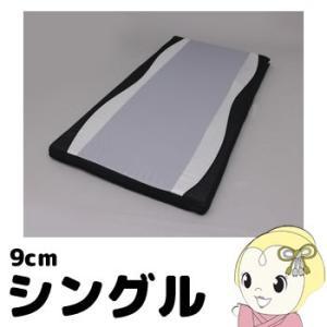 ■【メーカー直送】アイリスオーヤマ [シングル]ハイキューブマットレス9cm MAT9-S|gioncard