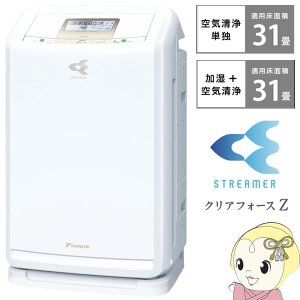 MCZ70U-W ダイキン 除加湿ストリーマ空気清浄機 クリアフォースZ ホワイト (最大適用床面積:31畳) 新生活応援/srm|gioncard