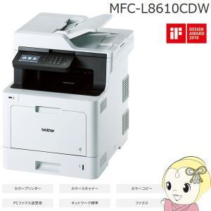 MFC-L8610CDW ブラザー A4カラーレーザー複合機 JUSTIO ジャスティオ gioncard