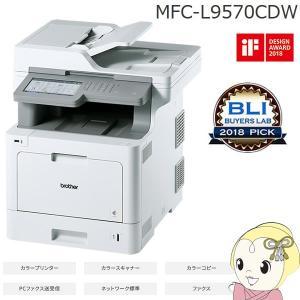 MFC-L9570CDW ブラザー A4カラーレーザー複合機 JUSTIO ジャスティオ gioncard