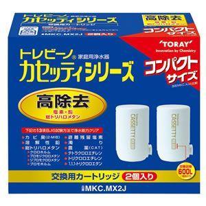 MKC-MX2J 東レ 浄水器 トレビーノ カセッティシリーズ コンパクトサイズ 交換用カートリッジ 13項目クリアタイプ