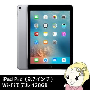 Apple iPad Pro 9.7インチ Wi-Fiモデル...