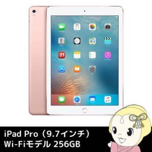 Apple iPad Pro 9.7インチ Wi-Fiモデル 256GB MM1A2J/A [ローズゴールド]