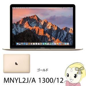 Apple 12インチノートパソコン MacBook Retinaディスプレイ MNYL2J/A 1300/12 [ゴールド] 512GB|gioncard