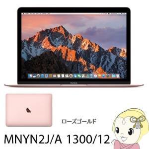 Apple 12インチノートパソコン MacBook Retinaディスプレイ MNYN2J/A 1300/12 [ローズゴールド] 512GB|gioncard