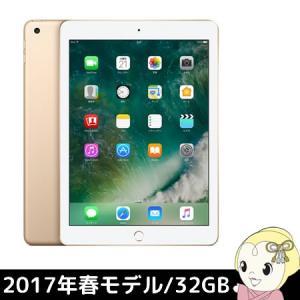 Apple アップル iPad 9.7インチ32GB ゴールド Retinaディスプレイ Wi-Fiモデル アイパッド 2017年春モデル MPGT2J/A [ゴールド]|gioncard