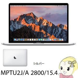 Apple 15.4インチノートパソコン TouchBar搭載 MacBook Pro MPTU2J/A 2800/15.4 [シルバー] 256GB|gioncard