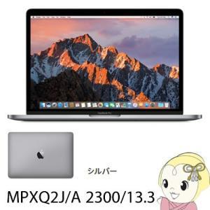 Apple 13.3インチノートパソコン MacBook Pro MPXQ2J/A 2300/13.3 [スペースグレイ] 128GB|gioncard