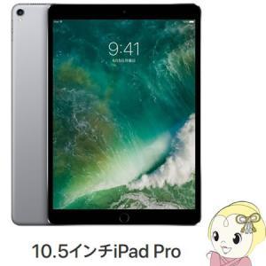 Apple iPad Pro 10.5インチ Wi-Fi 64GB MQDT2J/A [スペースグレイ]|gioncard