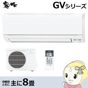 ■【在庫僅少】MSZ-GV2518-W 三菱電機 ルームエアコン8畳 霧ヶ峰 GVシリーズ ピュアホワイト gioncard