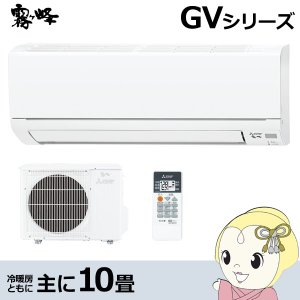 MSZ-GV2818-W 三菱電機 ルームエアコン10畳 霧ヶ峰 GVシリーズ ピュアホワイト/srm|gioncard