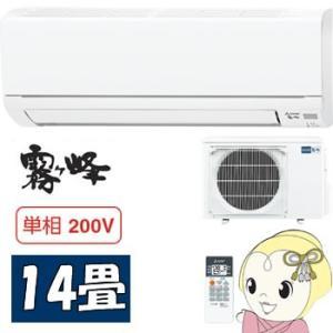 MSZ-GV4017S-W 三菱電機 ルームエアコン14畳 ...