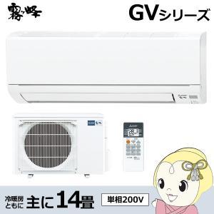 MSZ-GV4018S-W 三菱電機 ルームエアコン14畳 単相200V 霧ヶ峰 GVシリーズ ピュアホワイト/srm|gioncard
