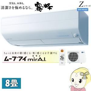 MSZ-ZXV2518-W 三菱電機 ルームエアコン8畳 Zシリーズ 霧ヶ峰 ピュアホワイト/srm