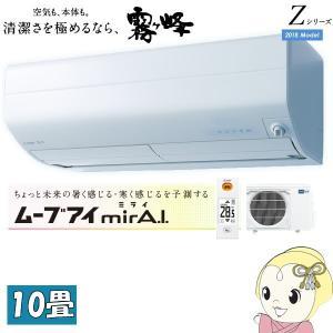 MSZ-ZXV2818-W 三菱電機 ルームエアコン10畳 単相100V Zシリーズ 霧ヶ峰 ピュア...