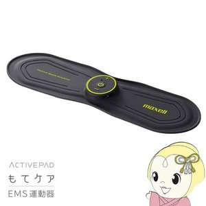MXES-R200YG maxell EMS運動器 2極タイプ ACTIVEPAD もてケア コードレス 充電式/srm gioncard