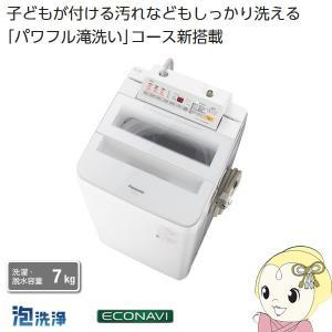 ■【あすつく】【在庫僅少】NA-FA70H6-W パナソニック 全自動洗濯機7kg 泡洗浄 ホワイト|gioncard