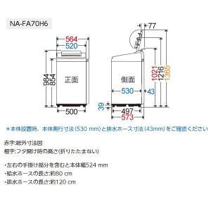 ■【あすつく】【在庫僅少】NA-FA70H6-W パナソニック 全自動洗濯機7kg 泡洗浄 ホワイト|gioncard|02