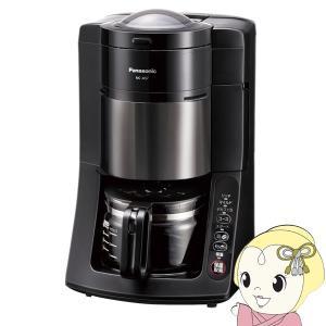 ■NC-A57-K パナソニック 沸騰浄水コーヒーメーカー ブラック