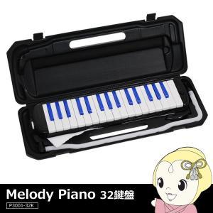 【在庫僅少】P3001-32K-BKBL キョーリツコーポレーション 鍵盤ハーモニカ メロディーピアノ ブラック/ブルー|gioncard