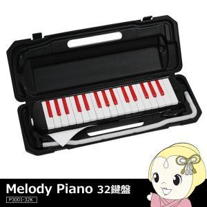 在庫あり P3001-32K-BKRD キョーリツコーポレーション 鍵盤ハーモニカ メロディーピアノ ブラック/レッド|gioncard