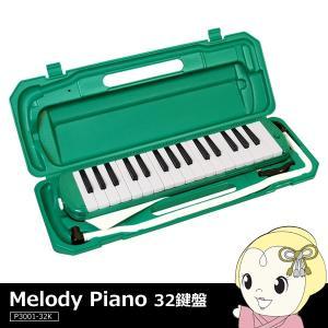 P3001-32K-GR キョーリツコーポレーション 鍵盤ハーモニカ メロディーピアノ グリーン|gioncard